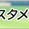 びびびマイスタメンランキングアイキャッチ画像