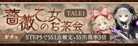 シノアリス薔薇乙女のお茶会TALE1画像