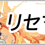 シノアリスリセマラアイキャッチ画像