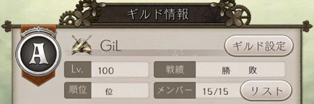 シノアリスギルド情報画像