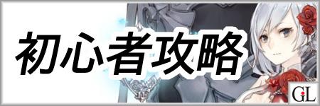 シノアリス初心者攻略アイキャッチ画像