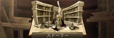 シノアリスストーリー選択画像