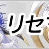 戦姫ストリセマラアイキャッチ画像