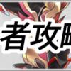 戦姫スト初心者攻略アイキャッチ画像
