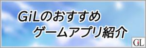おすすめゲーム紹介アイキャッチ画像