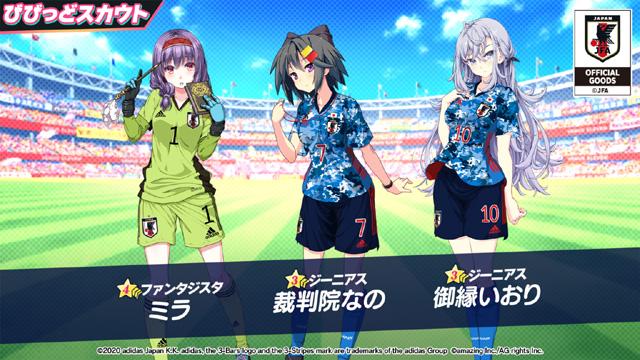 びびび200701びびっどスカウト日本代表ユニフォーム画像