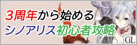 シノアリス3周年記念から始める初心者攻略アイキャッチ画像