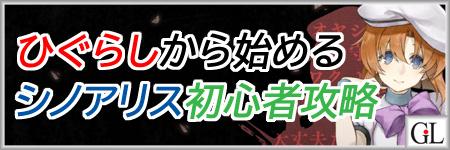 シノアリスひぐらしから始める初心者攻略アイキャッチ画像