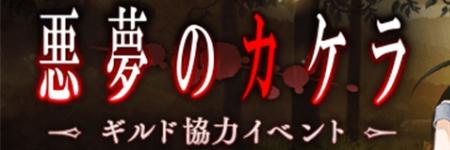 シノアリスひぐらしコラボ悪夢のカケラ画像