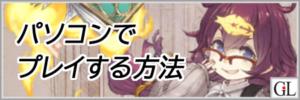 シノアリスPCでプレイする方法アイキャッチ画像