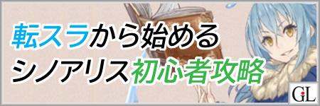 シノアリス転スラコラボから始める初心者攻略アイキャッチ画像