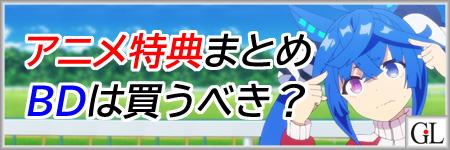 ウマ娘アニメ第二期ブルーレイディスク特典まとめアイキャッチ画像