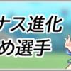 びびびSビーナス進化おすすめ選手ランキングアイキャッチ画像